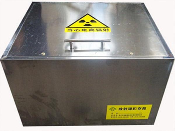 放射物贮存箱